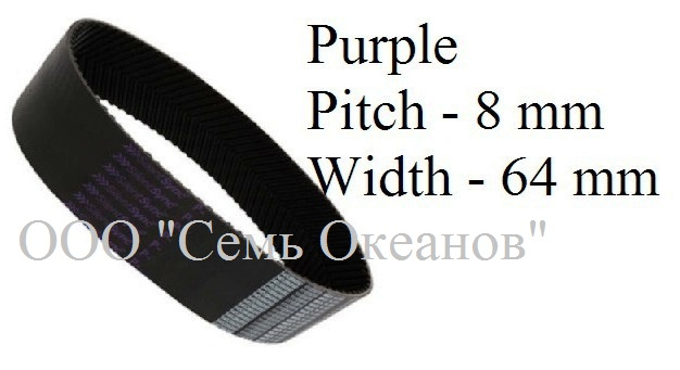Шевронные ремни ContiTech SilentSync Goodyear Eagle Purple